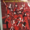 Theatre:SUPER GIFT!〜from Takarazuka stars〜