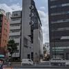 J-FACILITY中目黒 平安51 / 高松伸 / ★