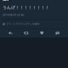 【ガチ考察】「うんげ」という謎のワードについて