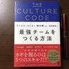 【書評】『THE CULTURE CODE』ダニエル・コイル