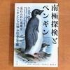 性に奔放な生き物たち。『南極探検とペンギン』がおもしろい