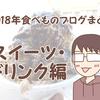 2018年食べものブログまとめ~スイーツ・ドリンク編