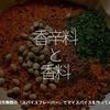 1361食目「香辛料と香料」福岡市舞鶴の『スパイスフレーバー』でマイスパイスを作ってみた!