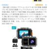 COOAUアクションカメラ レビュー・評価・映像(動画あり)