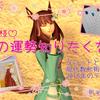 【プレゼント企画】2018年の運勢を公開鑑定!Hionさま(その1)