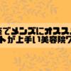 銀座でメンズにオススメなカットが上手い美容院7選!【口コミ調べ!】