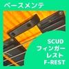 SCUD ( スカッド ) フィンガーレスト F-REST