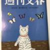 【場外乱闘?】新潮砲が文春砲を打ち砕く〜2誌とも読みたくなくなる...