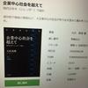 30年変わらない「企業中心」社会への問題提起。『企業中心社会を超えて‐現代日本を〈ジェンダー〉で読む』(大沢真理著/岩波現代文庫)