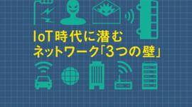 【図解】IoT社会を支えるネットワークの切り札テクノロジー 「NIDD」とは