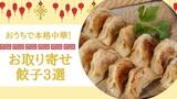 【餃子のオススメお取り寄せ3選!】おうちで手軽に本格中華!ギフトにも!