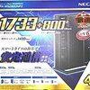 NEC Wi-Fi 5(11ac)4ストリーム対応 無線LANルーター Aterm WG2600HP3