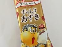 ローソン「限定」ガリガリ君スペシャーレ「ずっしりあずき」が美味し過ぎる!史上最高値のガリガリ君を楽しもう!