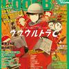 BL雑誌 Cool-B Vol.89 感想 新作情報 ウルC Lkyt. ディストピアの王など