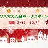 【FXDD】10%クリスマス入金ボーナスキャンペーン!