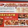 金賞受賞店が集結。吉吾さんのしょうゆ唐揚げがうまかった。  東京からあげ祭 in 東京競馬場