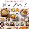 スープ、汁物のレパートリーを増やそう!簡単人気レシピ18選