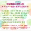 チャリティ販売のお知らせ 10/18〜11/末