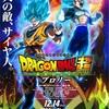 【ネタバレ】ドラゴンボール超 ブロリーは絶対MX4Dで見るべき!!