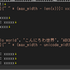 Pythonメモ-00 (マルチバイトを考慮した文字幅を取得)(unicodedata, east_asian_width, multibytes, WF)
