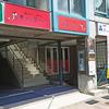 韓国チキン専門店 チキンマフィア 円山店 / 札幌市中央区南1条西24丁目 LEAD 1F