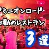 【ドミニオンロード】ローカルで賑わうおすすめレストラン3選