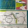 3.16 おおさか東線、放出から新大阪まで繋がり、奈良が近くなりますよ!