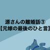 源さんの離婚話③【元嫁の最後のひと言】