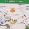 分杭峠 ゼロ磁場 パワースポット 2020年 2月 21日 長野県伊那市