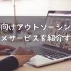 【ビジネス】アウトソーシングのおすすめサービスを紹介!【AMEMI】