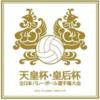 女子全日本バレーボール選手権大会2016の試合予定とテレビ放送|天皇杯・皇后杯