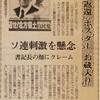 """資料から:ソ連を""""刺激する""""??"""