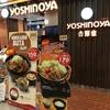 旅の羅針盤:タイの「吉野屋」はオススメ!! ※日本の「吉野屋」以上です。