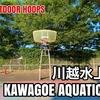 #15 KAWAGOE AQUATIC PARK / 川越水上公園 - JAPAN OUTDOOR HOOPS