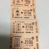 JR九州の券売機券、日付表記に変化が!