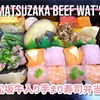 阪急百貨店地下1階MATSUZAKA BEEF WAT'Sの松坂牛入り手まり寿司弁当をいただきました