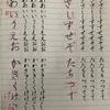 美文字をまた練習してみる  6日目