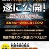 """何もしないで""""月収100万円の謎の「利息ビジネス」が遂に公開!"""