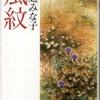 『風紋』大庭みな子(新潮社)