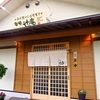 【オススメ5店】田辺市(和歌山)にある和食が人気のお店
