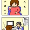 【妊娠中】前置胎盤 〜come-ko〜