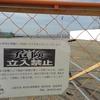 大阪港中央突堤、台風21号の影響で立ち入り禁止に・・・