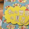 【ボードゲーム】第一回ぷっすまボードゲーム大賞受賞作品『私の世界の見方』