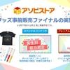SideMプロミのセトリ予想!!