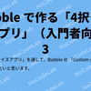 Bubble で作る「4択クイズアプリ」3:Custom state の使い方