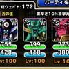 level.1212【赤い霧】第164回闘技場ランキングバトル最終日