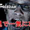 The Dark Pictures Anthology Man of Medan 初見で一気に攻略完了!プレイした感想をご紹介!【シネマティックアドベンチャー/ホラー/マンオブメダン】