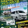 福島トヨペット×スーパースポーツゼビオ ハイエースフェア2010イベント開催!
