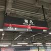 福美湯(神奈川県横浜市)