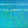 Windowsサインイン時に「Remote Desktop Configurationサービスによるサインイン処理に失敗しました」というエラーが発生した場合の対処方法
